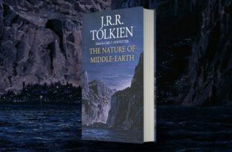 """Новая книга Толкина """"Природа Средиземья"""" выйдет уже этим летом"""