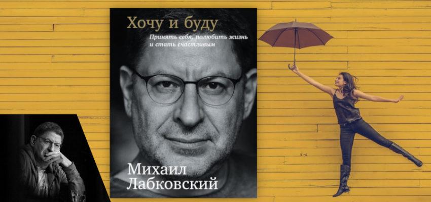 """Обзор книги """"Хочу и буду"""" Михаила Лабковского"""