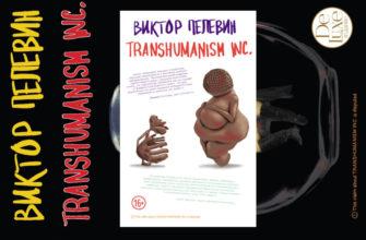 новый роман пелевина TRANSHUMANISM INC.