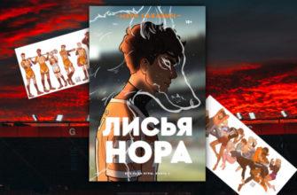 """Обзор книги """"Лисья Нора"""" Норы Сакавич"""