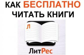 Как читать книги на ЛитРес бесплатно и легально?