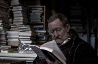Как чтение портит твою жизнь
